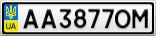 Номерной знак - AA3877OM