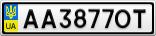Номерной знак - AA3877OT