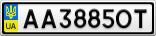 Номерной знак - AA3885OT