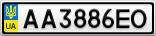 Номерной знак - AA3886EO