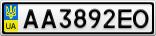 Номерной знак - AA3892EO