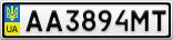 Номерной знак - AA3894MT