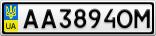 Номерной знак - AA3894OM