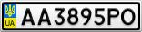 Номерной знак - AA3895PO