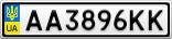 Номерной знак - AA3896KK