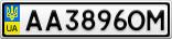 Номерной знак - AA3896OM