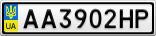 Номерной знак - AA3902HP