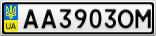 Номерной знак - AA3903OM
