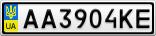 Номерной знак - AA3904KE