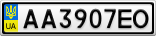 Номерной знак - AA3907EO