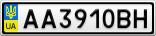 Номерной знак - AA3910BH