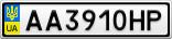Номерной знак - AA3910HP