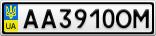 Номерной знак - AA3910OM