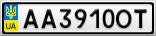 Номерной знак - AA3910OT