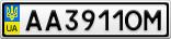 Номерной знак - AA3911OM