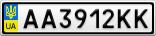 Номерной знак - AA3912KK