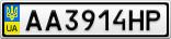 Номерной знак - AA3914HP