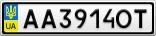 Номерной знак - AA3914OT