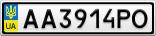 Номерной знак - AA3914PO