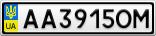 Номерной знак - AA3915OM