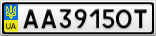 Номерной знак - AA3915OT
