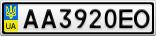 Номерной знак - AA3920EO