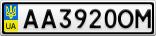 Номерной знак - AA3920OM