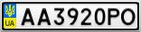 Номерной знак - AA3920PO