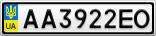 Номерной знак - AA3922EO