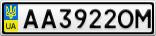 Номерной знак - AA3922OM