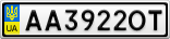Номерной знак - AA3922OT