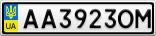 Номерной знак - AA3923OM