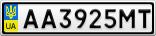 Номерной знак - AA3925MT