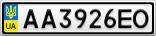 Номерной знак - AA3926EO