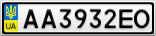 Номерной знак - AA3932EO