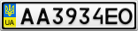 Номерной знак - AA3934EO