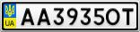 Номерной знак - AA3935OT