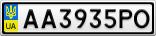 Номерной знак - AA3935PO