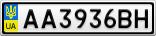 Номерной знак - AA3936BH