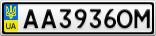 Номерной знак - AA3936OM
