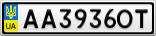 Номерной знак - AA3936OT