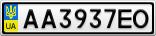 Номерной знак - AA3937EO