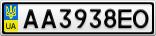 Номерной знак - AA3938EO