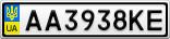 Номерной знак - AA3938KE