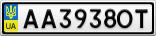 Номерной знак - AA3938OT