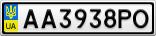 Номерной знак - AA3938PO