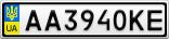 Номерной знак - AA3940KE
