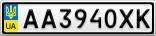 Номерной знак - AA3940XK
