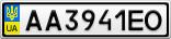 Номерной знак - AA3941EO