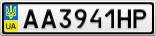 Номерной знак - AA3941HP